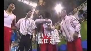 アテネオリンピック男子体操金メダル 冨田(鉄棒)