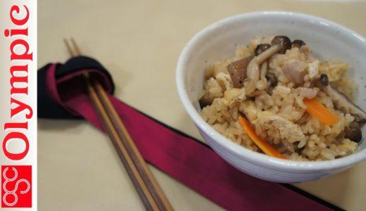 オリンピックの超簡単レシピ 炊き込みご飯の作り方 ★初めてでも美味しくできます♪ Takikomi Gohan