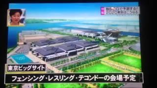 2020年東京オリンピック予想CG