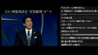 2020年 東京オリンピック招致 安倍首相プレゼンスピーチ IOC総会 H25 09.08