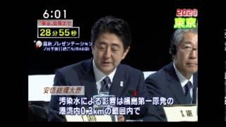 オリンピック 安倍晋三首相の演説が2020年東京五輪大会決定への決め手となったプレゼン演説
