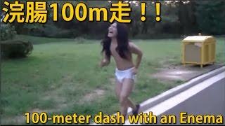 【衝撃映像】浣腸オリンピック(浣腸+オリンピック) 100m走 100-meter dash with an enema