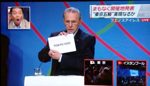 2020年 オリンピック開催地は、、 東京!