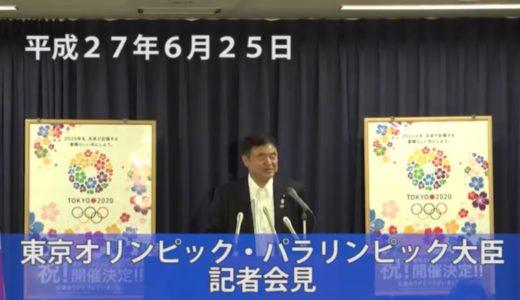 遠藤利明東京オリンピック・パラリンピック大臣 就任記者会見