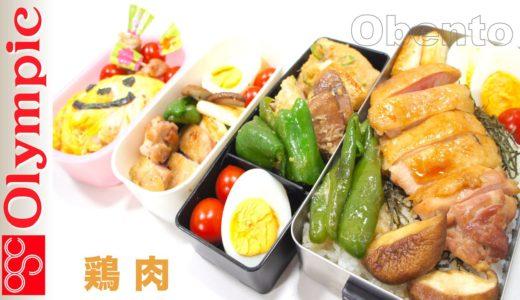 オリンピックの超簡単レシピ ★お弁当シリーズー鶏肉編 家族4人分のお弁当を同じ材料でそれぞれのお好みに♪