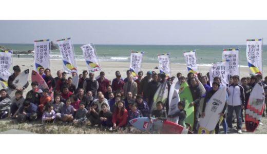 東京オリンピックサーフィン競技会場を愛知県田原市へ!【ショートバージョン】Bring for the Surfing  Olympic game to Tahara city.