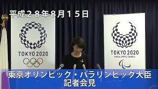 丸川珠代東京オリンピック・パラリンピック大臣 定例記者会見