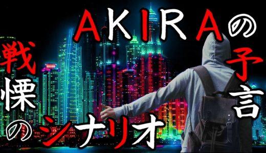 【都市伝説】AKIRA戦慄の予言…東京オリンピック中止!?アニメに描かれるヤバすぎる未来!まるで実話のような怖い話