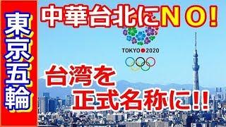 【海外の反応】台湾代表を東京オリンピックで正式名称に!日本で10万人署名を達成に台湾人がコメント