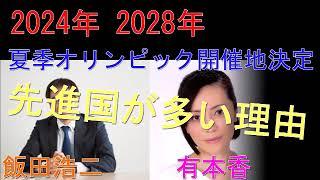 2024年、2028年夏季オリンピック開催国決定 先進国が多い理由は【飯田浩二】【有村香】