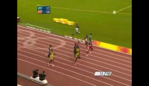 ウサインボルト 準決勝 北京オリンピック2008