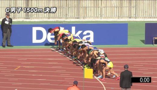 男子C 1500m 決勝 第49回ジュニアオリンピック陸上競技大会