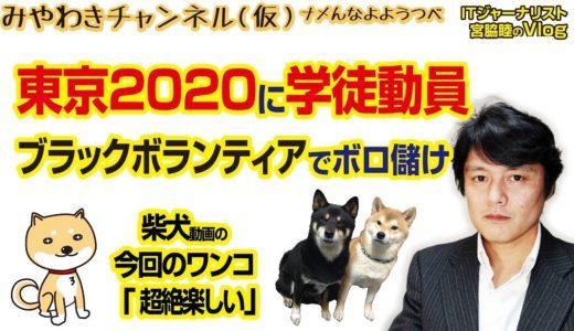 東京2020(オリンピック)に学徒動員。ブラックボランティアでボロ儲け|マスコミでは言えないこと#236
