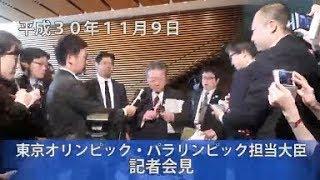 櫻田義孝東京オリンピック・パラリンピック担当大臣 記者会見