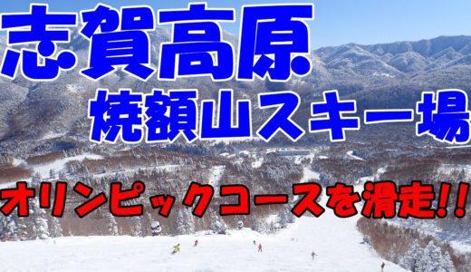 志賀高原焼額山スキー場。オリンピックコースを滑走!!長野五輪コースを滑走しますっ~Shiga Kogen Yakebitaiyama Nagano(PrinceHotel)~