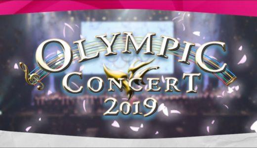 【JOC】オリンピックコンサート2019
