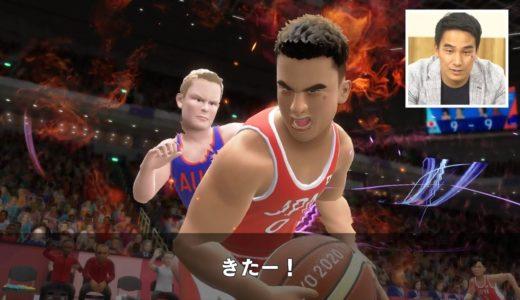 『東京2020オリンピック The Official Video Game』 松田丈志さんゲーム実況 「バスケットボール」