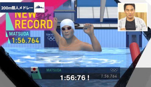 『東京2020オリンピック The Official Video Game』 松田丈志さんゲーム実況 「200m個人メドレー」