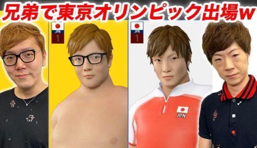 ヒカキン & セイキンが東京オリンピックに出場www