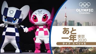 #Tokyo2020 まで #1YearToGo !