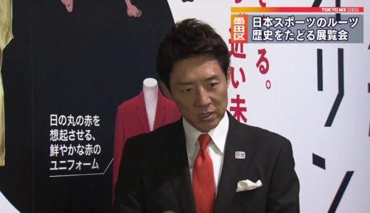 日本のスポーツ・オリンピック・パラリンピック歴史展