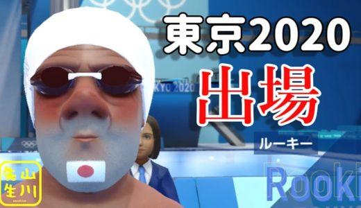 東京オリンピックに出場します!!/東京オリンピック公式ゲームPS4山川実況プレイ【東京2020オリンピックTheOfficialVideoGame】