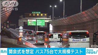 東京五輪の開会式に備え 大規模な交通テスト実施(19/08/26)