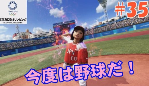 【東京2020オリンピック】ついにオールキャスト集結‼予選突破なるか?! #35