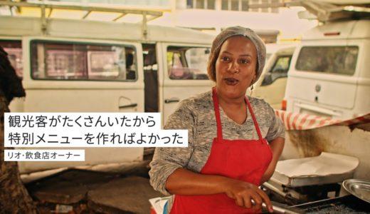 Google マイビジネス:東京2020オリンピックの準備を始めよう ー リオ・飲食店オーナー 篇