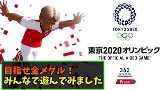 リスナーさんと東京2020オリンピックで遊んでみよう【PS4版】