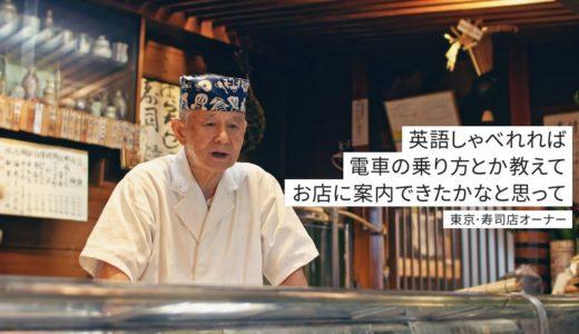 Google マイビジネス:東京2020オリンピックの準備を始めよう ー 東京・寿司店オーナー 篇