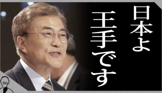 韓国「日本を追い詰め、日本に勝った!」韓国メディア&韓国人が大喜び!一方で東京オリンピックには出場だと…?【日韓問題】【韓国最新ニュース】【韓国反応】【韓国経済措置】