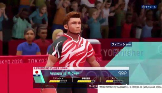 #01 卓球 (つよい) 東京オリンピック2020