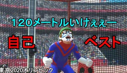 【ハンマー投】東京2020オリンピック 120メートルの自己ベストを超えるために (丸1日の記録)