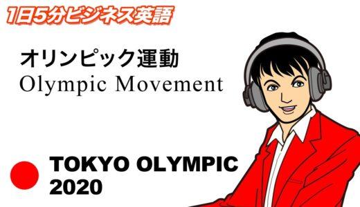 オリンピック運動 Olympic Movement