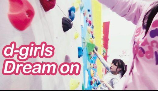 d-girls「Dream on」MV / 2020年東京 オリンピック 新種目 ボルダリング にチャレンジ