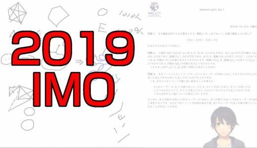 【IMO】国際数学オリンピック2019Day1解説