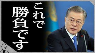 韓国が統一共同五輪開催へ!?2032年ソウル平壌オリンピックを提唱!かの国にスポーツマンシップはあるのか?