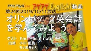 オリンピック英会話を学んでみよう! アゲアゲEnglish!動画 no.24