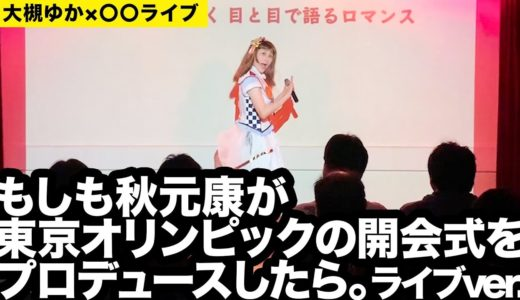 『もしも秋元康が東京オリンピックの開会式をプロデュースしたら』ライブver.