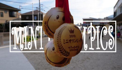 🌜つきのひかり国際保育園 Moonlight International Preschool ミニオリンピック Mini Olympics🌛