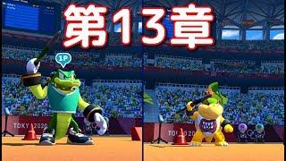 【第13章】マリオ&ソニック AT東京2020オリンピック(ストーリーモード)#16