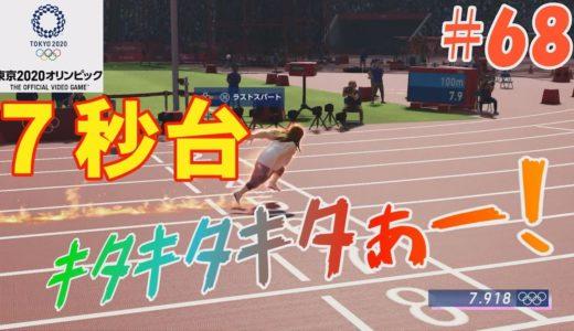 【東京2020オリンピック】ついに来た7秒台‼トップ10にランクイン! #68