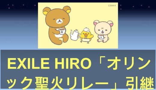 EXILE HIRO「オリンピック聖火リレー」引継式の文化パート監督に就任(コメントあり) - 音楽ナタリー