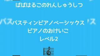 「オリンピックゲーム」バスティン作曲/ピアノ🎹ばばはるこ(磯子区・港南区 ばばぴあの教室)