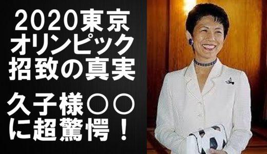 2020東京オリンピック選考の真実→プレゼンに称賛の嵐、決め手は滝川クリステルのおもてなしではなく皇室の至宝 高円宮妃久子さまの○○だった