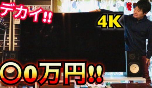 ヤマダ電機で1番でかいテレビを買ってみた!!オリンピックを4K放送で見るぞ!  8K 放送  液晶 有機EL シャープ ソニー 東芝 パナソニック LG TV 大画面 NHK BS4K