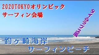 2020 TOKYO オリンピックサーフィン会場 一宮町「釣ヶ崎海岸サーフィンビーチ」タイムラプス風 12/20撮影