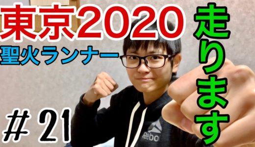 【寝る前3分集中講義】#21 東京オリンピックの聖火ランナーに選ばれました!!