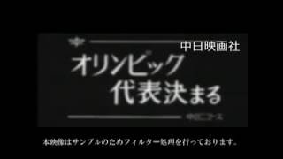[昭和43年9月] 中日ニュース No.764_2「オリンピック代表決まる」